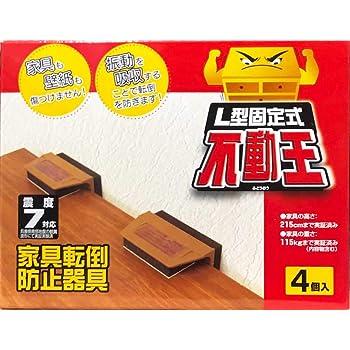 不二ラテックス 家具転倒防止用品 不動王 L型固定式 4個入