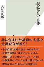 表紙: 税務署の正体 (光文社新書)   大村 大次郎