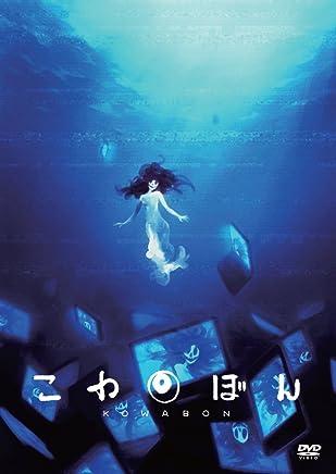 こわぼん [DVD]