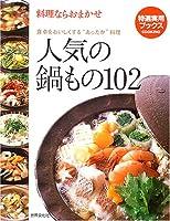 """人気の鍋もの102―料理ならおまかせ 食卓をおいしくする""""あったか""""料理 (特選実用ブックス)"""