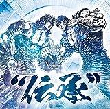 """北斗の拳 35th Anniversary Album """"伝承"""""""