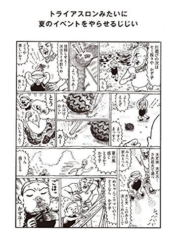 『藤岡拓太郎作品集 夏がとまらない』の6枚目の画像