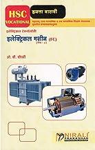इलेक्ट्रिकल मशीन (Marathi Edition)