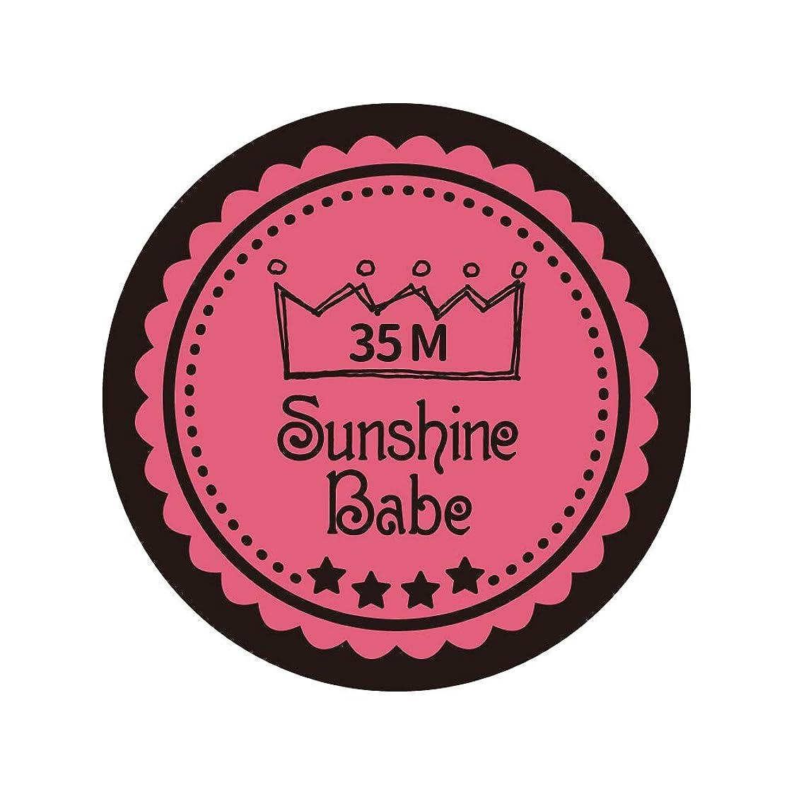 謝るすでに干渉Sunshine Babe カラージェル 35M ローズピンク 2.7g UV/LED対応