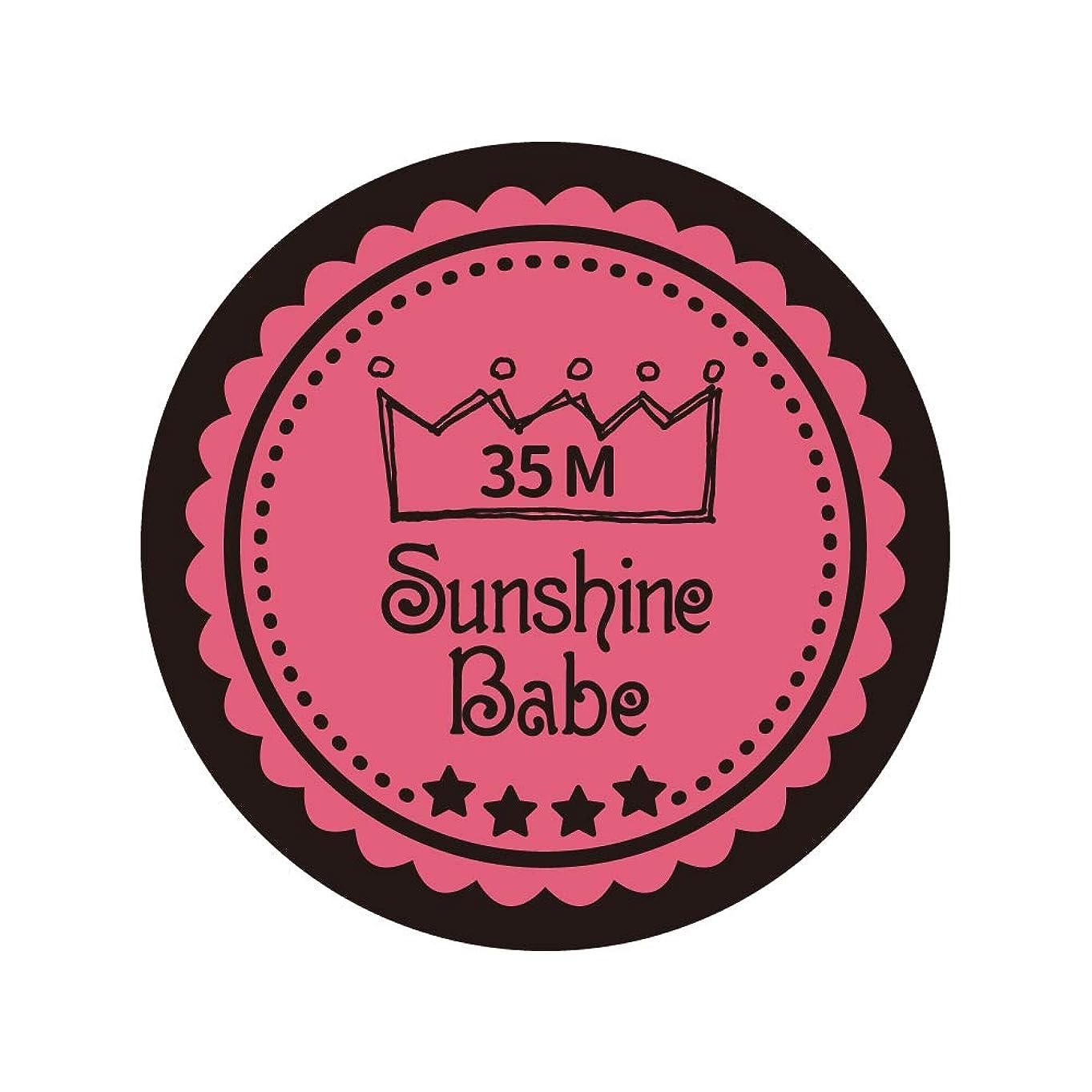 ジャンピングジャック流暢証人Sunshine Babe カラージェル 35M ローズピンク 2.7g UV/LED対応