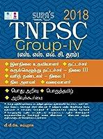 TNPSC GROUP IV (S.S.L.C GRADE) Tamil Medium - Low Price Edition (TNPSC Group IV Exam Preparation)