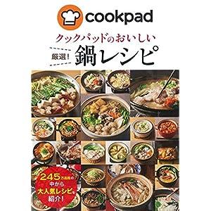 クックパッドのおいしい 厳選! 鍋レシピ