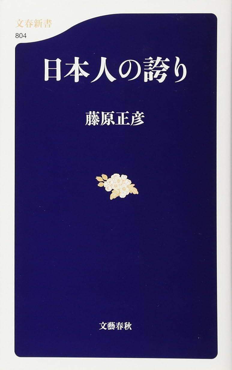 粒子絶えず写真日本人の誇り (文春新書)