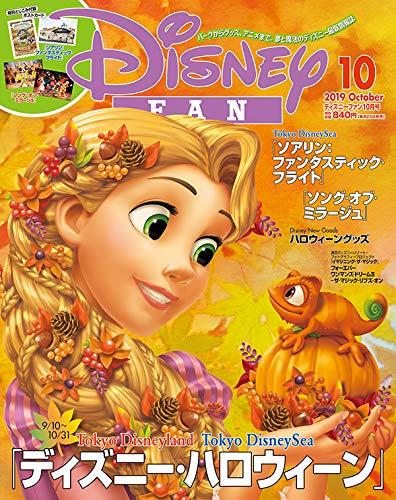 ディズニーファン 2019年 10 月号 [雑誌]