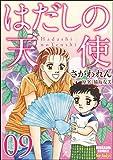 はだしの天使 (9) (ぶんか社コミックス)