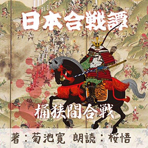 『桶狭間合戦(日本合戦譚より)』のカバーアート