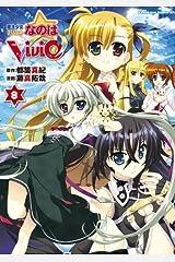 魔法少女リリカルなのはViVid(8) (角川コミックス・エース) Kindle版