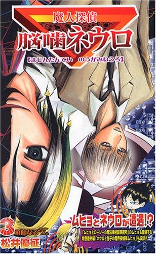 魔人探偵脳噛ネウロ 3 (ジャンプコミックス)