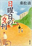 日曜日の夕刊 (新潮文庫)