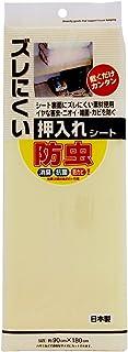ワイズ ズレにくい防虫押入れシート 無地 ベージュ 478024