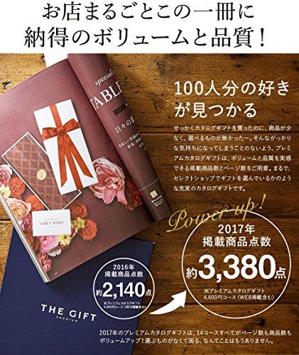 プレミアムカタログギフト(S-EOコース)5800円コース(お中元内祝い出産内祝い)