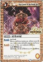 【シングルカード】星空の冠 (BS38-RV033) - バトルスピリッツ [BS38]十二神皇編 第4章(リバイバル) (C)