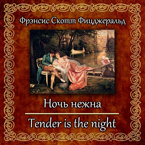 Noch nezhna audiobook cover art