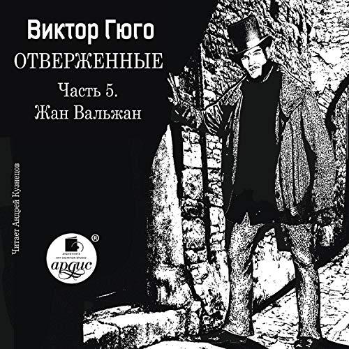 Жан Вальжан cover art