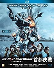 Best the next generation patlabor movie Reviews