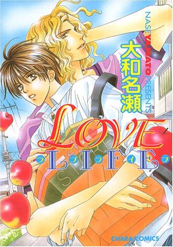 Love life (キャラコミックス)