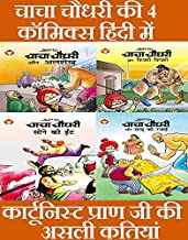 Best diamond comics chacha chaudhary Reviews