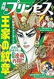 プリンセス2020年6月号 [雑誌]