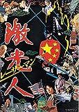 【映画プログラム】 [レーザーマン 激光人 ] ピーター・ワン、王正方、ツイ・ハーク、音楽:坂本龍一 1990年作品 ●状態良好ですが、裏表紙に少し 傷みシワ感あり。 【コレクター品中古】 (apu98)