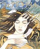 絵巻物語 フェアリーテイル―シンデレラからアラジンと魔法のランプまで