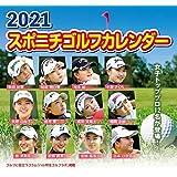 2021 スポニチ ゴルフカレンダー 渋野日向子、原英莉花、小祝さくらなど黄金世代・プラチナ世代が登場 12名の人気女子プロゴルファーのカレンダー【ゴルフ コンペ景品 ギフトに】