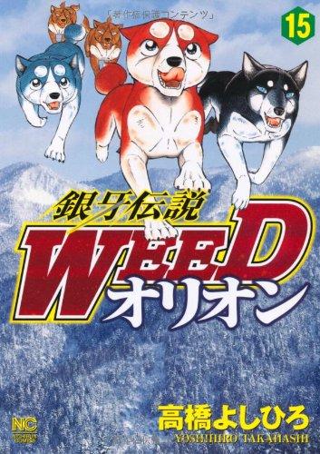 銀牙伝説WEEDオリオン 15 (ニチブンコミックス)
