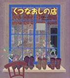 くつなおしの店 (世界傑作童話シリーズ)