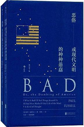 福塞尔作品:格调+恶俗(修订第3版)(套装共2册)