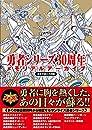 勇者シリーズ30周年メモリアルアーカイブ