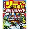 名古屋 リニア・鉄道館&遊び場ガイド (JTBのムック)
