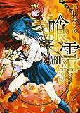 喰霊(がれい)―The Enchained Spiritual Beast (3) (角川コミックス・エース (KCA160-3))