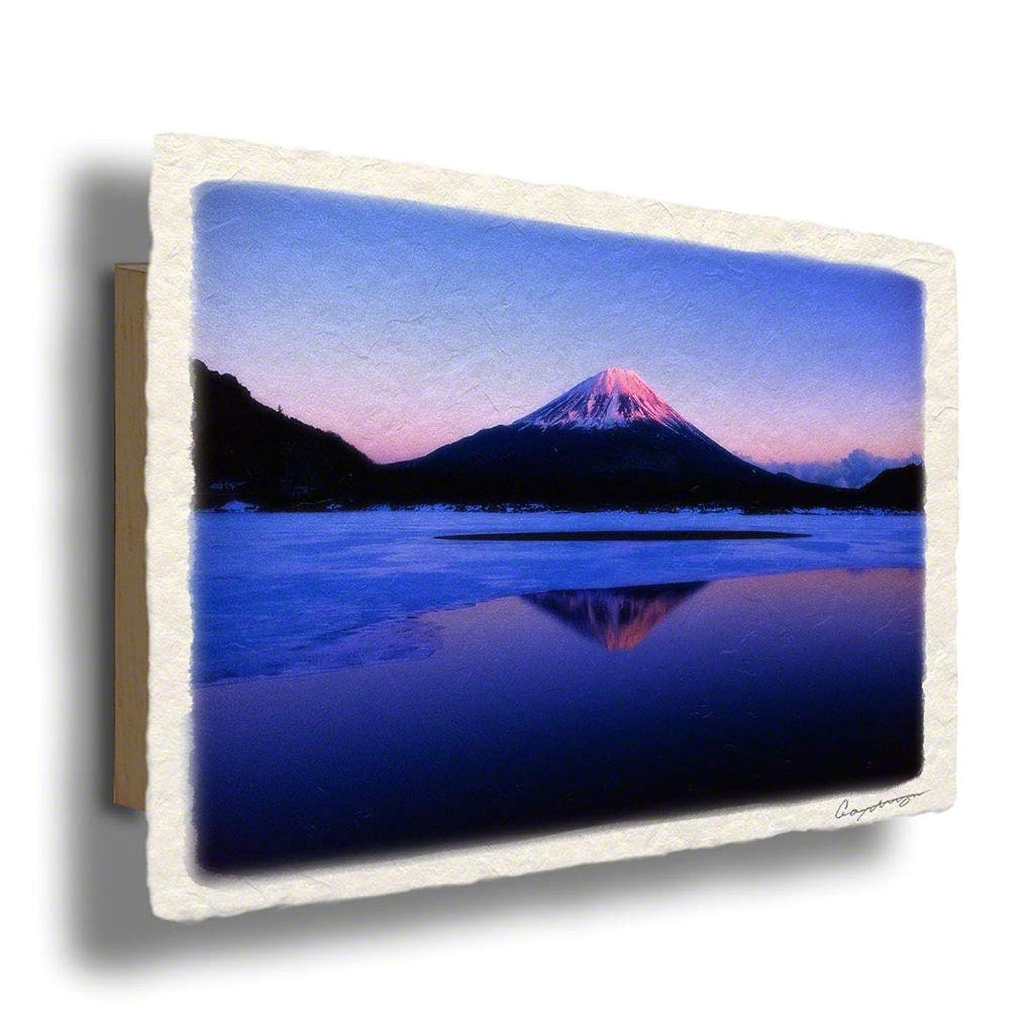 手すき 和紙 アートパネル 木製パネル付 紫 風景 「夕照の逆さ富士山と凍結した精進湖」60x40cm 絵 絵画 インテリア 壁掛け 壁飾り 風水 玄関