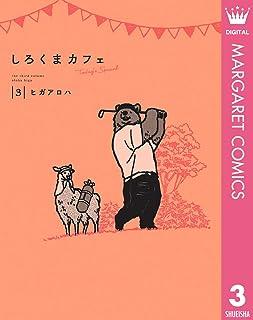 しろくまカフェ today's special 3 (マーガレットコミックスDIGITAL)