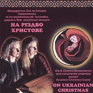 Christmas Greeting in Ukrainian