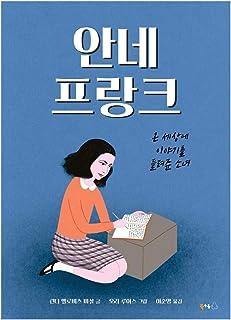 韓国語の本, 世界の人物/안네 프랑크 - 온 세상에 이야기를 들려준 소녀/Anne Frank - Linda Elovitz Marshall/韓国より配送