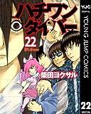 ハチワンダイバー 22 (ヤングジャンプコミックスDIGITAL)