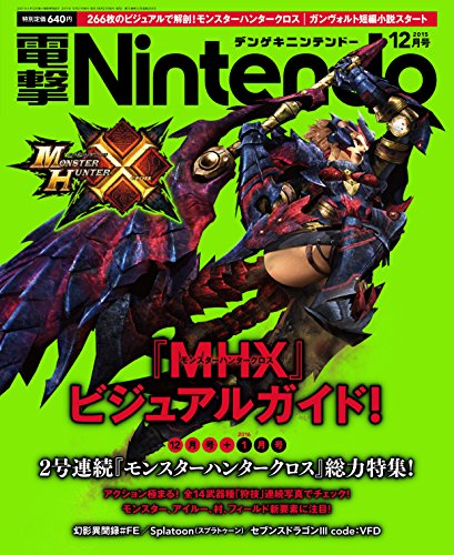 電撃Nintendo (ニンテンドー) 2015年 12月号 [雑誌]