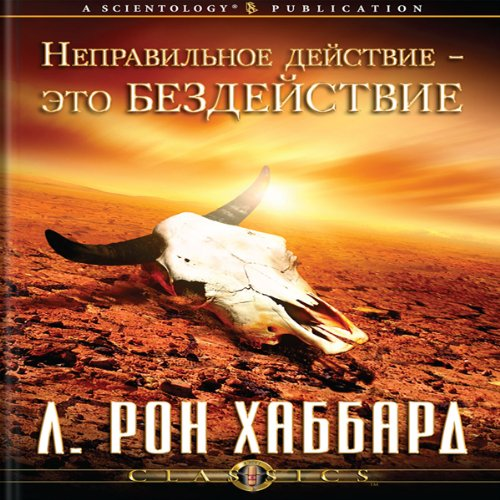 The Wrong Thing to Do Is Nothing: Russian Edition cover art