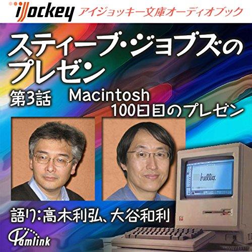 『スティーブ・ジョブズのプレゼン 第3話Macintosh100日目のプレゼン』のカバーアート