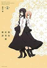 表紙: 飴色紅茶館歓談: 2 (百合姫コミックス) | 藤枝 雅