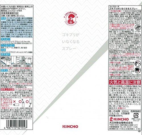 KINCHO(キンチョー)『コックローチゴキブリがいなくなるスプレー』