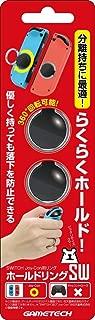ニンテンドースイッチJoy-Con用背面リング『ホールドリングSW』 - Switch