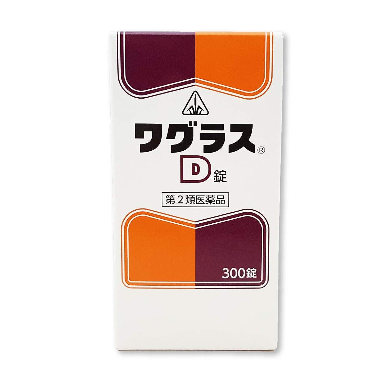 とげのある雇用履歴書【第2類医薬品】ホノミ漢方 ワグラスD錠300錠