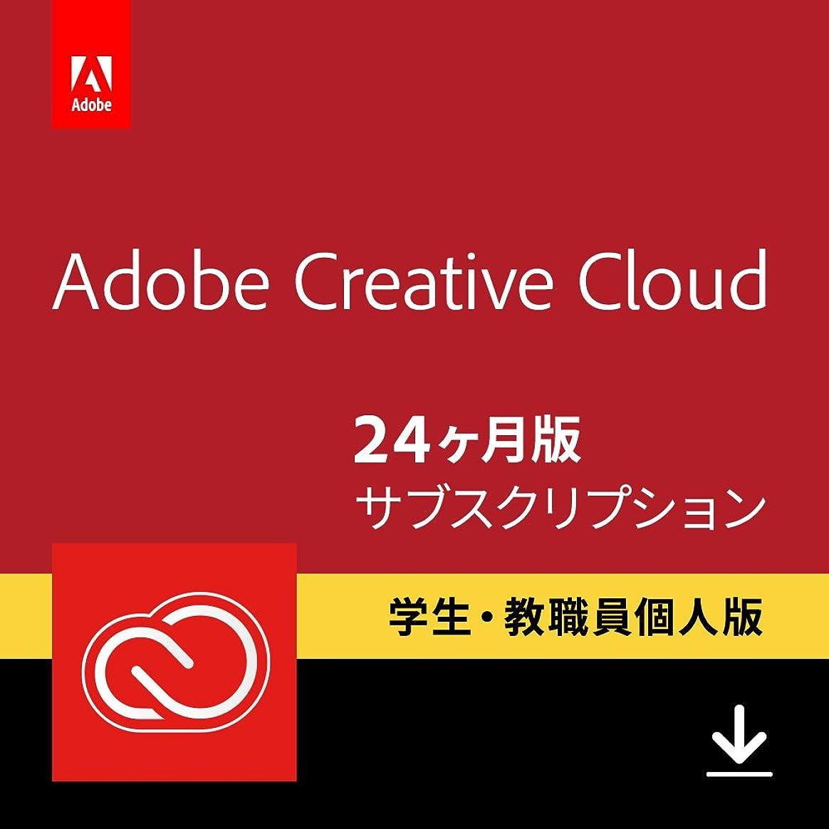 含める束蛇行Adobe Creative Cloud(アドビ クリエイティブ クラウド)  コンプリート|学生?教職員個人版|24か月版|オンラインコード版(Amazon.co.jp限定)