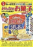 みんなのお菓子 スナック&駄菓子! (ぐる漫)